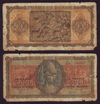 2 Χ 5.000 δραχμές 1943 Ακυκλοφόρητα Συνεχόμενα