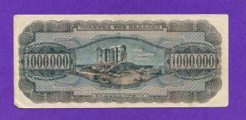 1.000.000 Δραχμές 1944 Νο726598