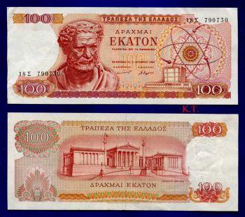 100 Δραχμές 1967 XF