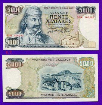 5.000 Δραχμές 1984 (το μεγάλο) UNC