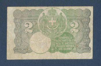 1 Δραχμή 1917 XF
