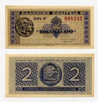 2  δραχμές  του  1941 AUNC