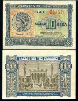 Δέκα δραχμές 1940 UNC