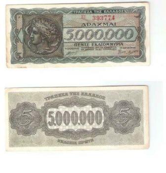 2 τεμάχια των 5.000.000  1944 συνεχόμενα UNC