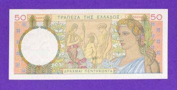50 Δραχμές 1935 ΑΚΥΚΛΟΦΟΡΗΤΟ Νο193711
