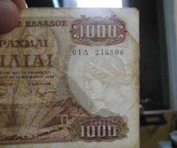 1000 Δραχμές 1970 το δύσκολο, με υδατογράφημα Αφροδίτη