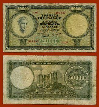 50.000 Δραχμές 1950 No482463
