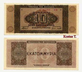 10.000.000  Δραχμές 1944 UNC