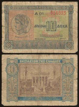 2 δεκάδραχμα του 1940 Ακυκλοφόρητα με Συνεχόμενα νούμερα