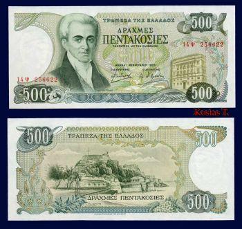 500 Δραχμές 1983  UNC