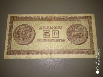 50 Δραχμές 1943 UNC