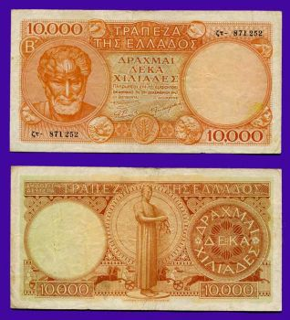 10.000 Δραχμές 1947 VF,  Β ΕΚΔΟΣΗ