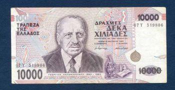 10.000 δραχμές του 1995  Νο 319806