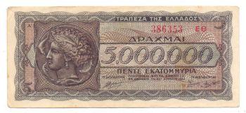 5.000.000 Δραχμές  1944 Ακυκλοφόρητο
