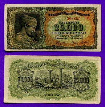 25.000 Δραχμές 1943 σε καλή κατάσταση