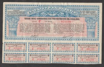 GREECE 1926 GREEK REPUBLIC NATIONAL LOAN BOND 100 DRACHMAS