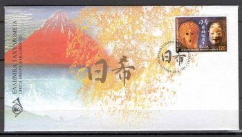 GREECE 1999 - 100 years of Hellenic - Japanese Relations FDC