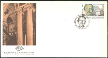 GREECE 1990 - 100 YEARS SINCE THE DEATH OF SCHLIEMAN FDC
