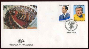 Greece- 1990 Lambrakis, Bakoyannis FDC