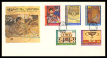 Greece- 1997 Thessaloniki Cultural Capital FDC