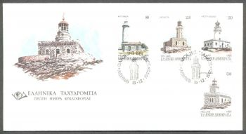 GREECE 1995 LIGHTHOUSES FDC