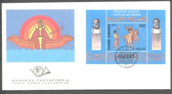 GREECE 1992 CONVENTION OF TRANSPORT MINISTERS FDC