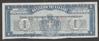 KINGDOM OF GREECE 1922 - 1 NATIONAL LOAN BOND 100 DRACHMAS