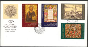 GREECE FDC 1998 - 500 YEARS OF THE GREEK ORTHODOX COMMUNITY IN VENICE