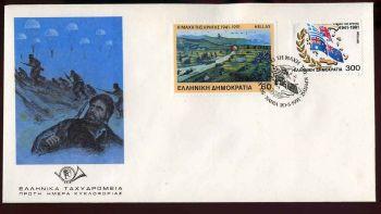 GREECE 1991 - 50 YEARS BATTLE OF CRETE FDC