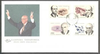 GREECE 1997 ANDREAS PAPANDREOU FDC
