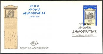GREECE 1991 FDC - 2500 YEARS OF DEMOCRACY