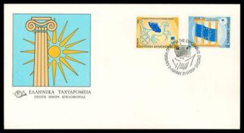 Greece- 1994 Greek presidency of the E.U. FDC