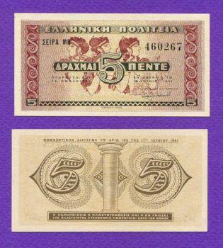 5 Δραχμές 1941 AΚΥΚΛΟΦΟΡΗΤΟ