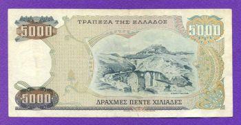 5.000 Δραχμές 1984 XF Νο109350