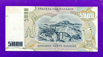 5.000 Δραχμές 1997 (το μικρό) AUNC No582330