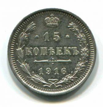 1916 Russian Empire 15 Kopek Silver UNC