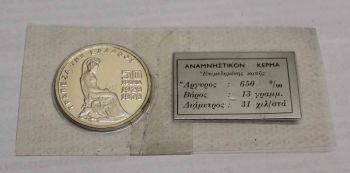 100 Δραχμές Ασημένιο Proof 1978 50 Χρόνια Τρ.Ελλάδος