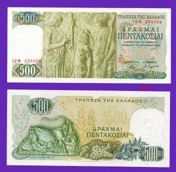 500 Δραχμές 1968 UNC!
