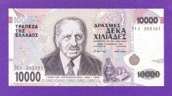 10.000 Δραχμές 1985 ΑΚΥΚΛΟΦΟΡΗΤΟ Νο265101