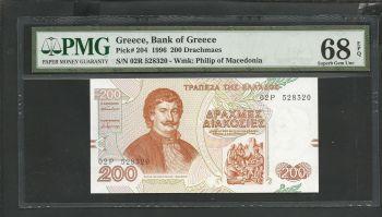Greece: Drachmae 200/2.9.1996 PMG 68 SUPERB GEM UNC! - EPQ !