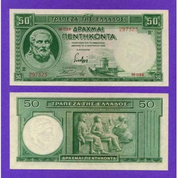 50 δραχμές 1939 UNC