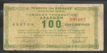 Corfu Treasury Bond Drachmae 100 million 1944 Rare variety-see description!