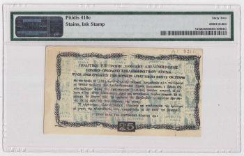 Κρητική Πολιτεία 25 Δραχμές 26-09-1915 Σειρά 01 ΠΙΣΤΟΠΟΙΗΜΕΝΟ