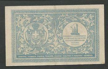 Greece! Drachmae 1/27.10.1917 Serie