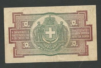 Greece! Drachmae 1/1917 High grade! XF+! Super!