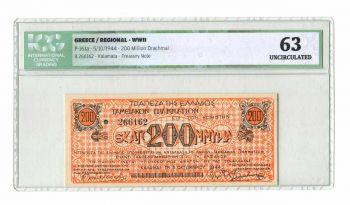 Πιστοποιημένο, Καλαμάτα 200 Εκατομμύρια Δρχ 1944 UNC