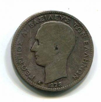 Ασημένια Δραχμή 1873