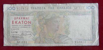 100 Δραχμές 1935 ΑΚΥΚΛΟΦΟΡΗΤΟ Νο291567