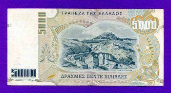 5.000 Δραχμές 1997 (το μικρό) XFplus No503679