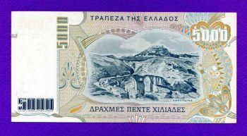 5.000 Δραχμές 1997 (το μικρό) UNC No457021